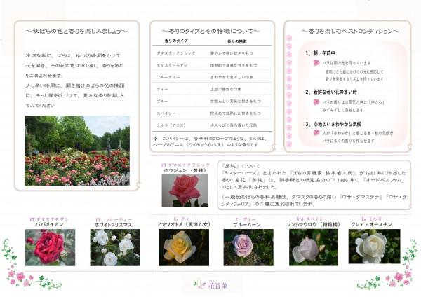 1019鶴舞一般向け花ガーデンガイド中